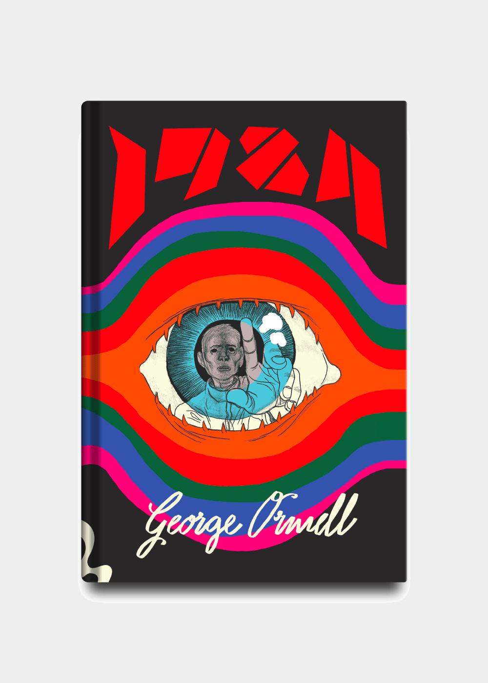Livro: 1984 Colorida U